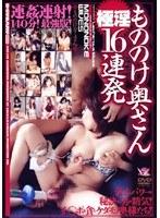 「もののけ奥さん 極淫 16連発」のパッケージ画像
