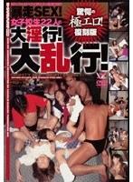 「女子校生22人の大淫行!大乱行!」のパッケージ画像
