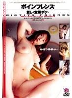 「ボインフレンズ 愛しの全裸ボディ」のパッケージ画像