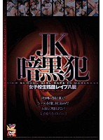 「JK暗黒犯」のパッケージ画像