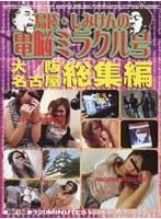 島袋・しみけんの電脳ミラクル号 大阪 名古屋 総集編