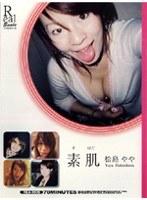 「素肌 松島やや」のパッケージ画像