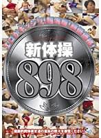 新体操898