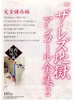 「ザ・レズ地獄 アンコール全集 2 院内SEX編」のパッケージ画像