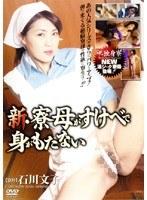 「ザ・独身寮 新・寮母がすけべで身がもたない」のパッケージ画像