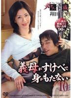 「ザ・タブー家族 義母がすけべで身がもたない 10」のパッケージ画像