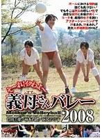 「そ〜れ!イクわよ〜 義母さんバレー 2008」のパッケージ画像