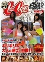 「アブナイ! キャンギャル遊び隊 VOL.3」のパッケージ画像