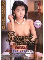 Legend Special vol.88/白石ひとみ