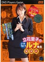 「立花里子のいけない!ルナ先生(DPG)」のパッケージ画像