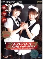 「真メイドバトル3 DPG 宮地奈々・日高ゆりあ」のパッケージ画像