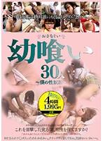 幼喰い 30人 ~僕の性奴隷~ 桃太郎映像出版 [DVD]