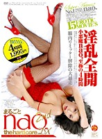 まるごとnao.DX 2nd nao.(小池ひとみ) 桃太郎映像出版 [DVD]