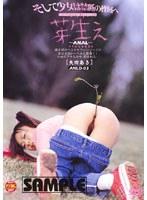 「芽生え -ANAL- 矢田あき」のパッケージ画像