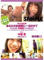 「あなたのお部屋に一泊させて AV女優 中塚愛の本物自宅 1件目」のパッケージ画像