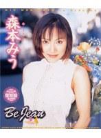 「ビージーン 5 森本みう (復刻盤)」のパッケージ画像