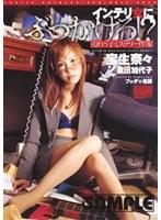 「売れっ子ミステリー作家 インテリ女にぶっかけろ!?」のパッケージ画像
