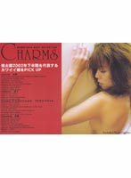 「CHARMS 桃太郎2002年下半期を代表するカワイイ娘をPICK UP」のパッケージ画像