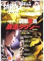 「制服強姦 暴走タクシー 〜欲情の街〜」のパッケージ画像