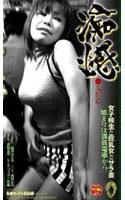 「痴憾 3 桜井みさき 西村あみ」のパッケージ画像