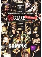 「(秘)CLUB はじける性春」のパッケージ画像