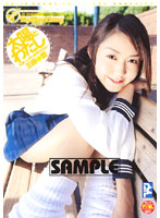 「太陽とわたし 三田愛」のパッケージ画像