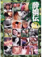 「酔娘伝 全集 VOL.2」のパッケージ画像