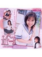 「体感ファックif...5 永遠のお姫さま編」のパッケージ画像