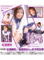 「体感ファックif...6 看護婦さんは女子校生編 松浦美和」のパッケージ画像