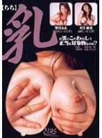 「[乳]は男のこだわりとして正当な対象物なのか?」のパッケージ画像