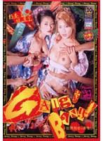 「ギャングバング 妖艶熟女の男喰い」のパッケージ画像