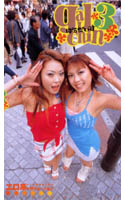 「gal chin ぱらだいす3 [Itsuki&Mika] in 渋谷」のパッケージ画像