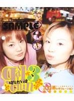 「gal chin ぱらだいす3 [Mia&Nene] in 上野」のパッケージ画像
