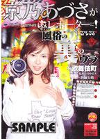 「京乃あづさが激ヤバレポーターに!風俗の裏のウラIN歌舞伎町」のパッケージ画像