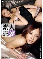 素人妻ト゛キュメント 快楽の咆哮 ゆりあ27歳・まい26歳 /桃太郎映像出版 [DVD]