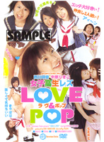 「女子校生レズ LOVE & POP」のパッケージ画像
