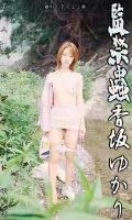 「監禁蟲 1 香坂ゆかり」のパッケージ画像