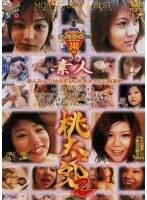 「桃太郎 THE BEST 素人」のパッケージ画像