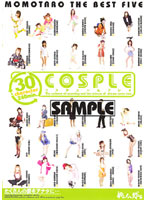「桃太郎 THE BEST 5 COSPLE」のパッケージ画像