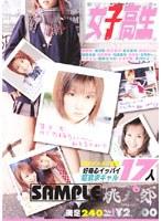 「桃太郎 THE BEST 6 女子校生3」のパッケージ画像