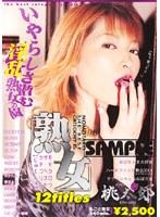 「桃太郎 THE BEST 6 熟女」のパッケージ画像