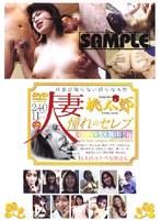 「桃太郎 THE BEST 8 人妻 憧れのセレブ」のパッケージ画像