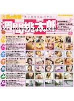 「桃の缶詰 週間桃太郎」のパッケージ画像