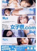 「性域なきモザイク改革 3 拘縛党 女子寮.com」のパッケージ画像