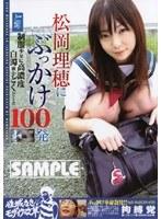 性域なきモザイク改革 松岡理穂にぶっかけ100発[動画/DVD]