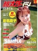 「桃太郎.TV プレミアムコンテンツ 01」のパッケージ画像