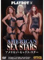 アメリカン・セックス・スター
