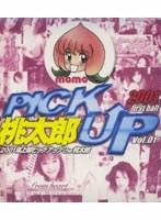 「2001年上期ピックアップthe桃太郎」のパッケージ画像
