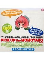 「PICK UP the MOMOTARO 01年下半期~02年上半期撮り下ろし作品集!」のパッケージ画像