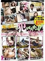 「相川誠二の犯らせんかい!! 13人のバカ女」のパッケージ画像